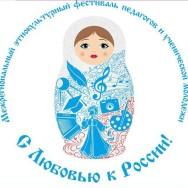 «С любовью к России»: IV межрегиональный этнокультурный фестиваль педагогов и ученической молодежи