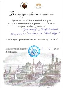 gramota-ot-streleckij-palat